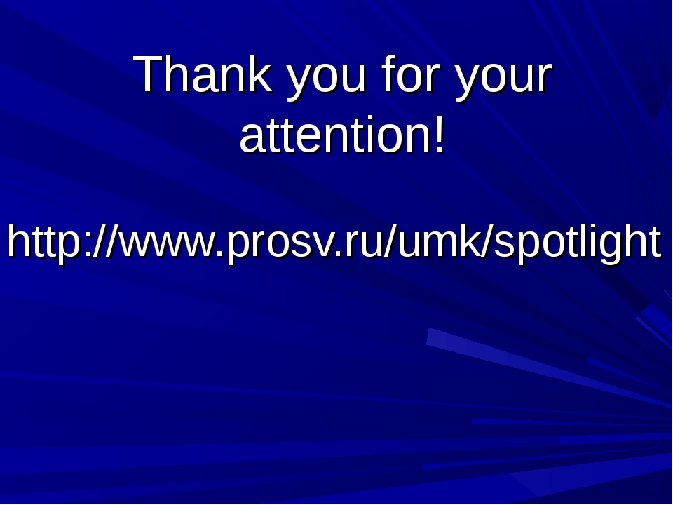 Thank you for your attention! http://www.prosv.ru/umk/spotlight