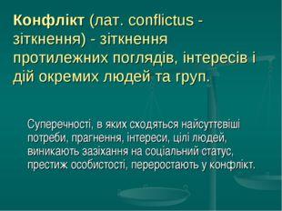 Конфлікт (лат. conflictus - зіткнення) - зіткнення протилежних поглядів, інт