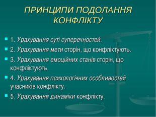 ПРИНЦИПИ ПОДОЛАННЯ КОНФЛІКТУ 1. Урахування суті суперечностей. 2. Урахування