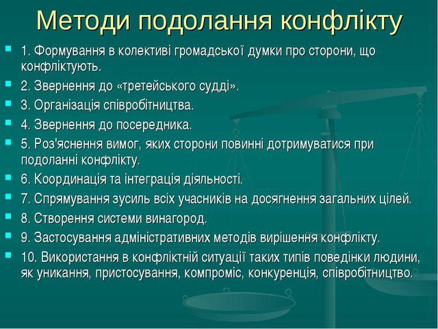 Методи подолання конфлікту 1. Формування в колективі громадської думки про ст...