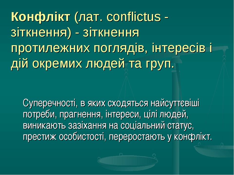 Конфлікт (лат. conflictus - зіткнення) - зіткнення протилежних поглядів, інт...