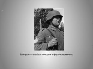 Татарин — солдат легиона в форме вермахта.