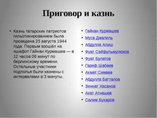 Приговор и казнь Казнь татарских патриотов гильотинированием была проведена 2