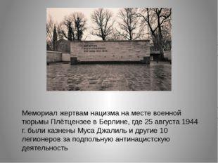 Мемориал жертвам нацизма на месте военной тюрьмы Плётцензее в Берлине, где 25