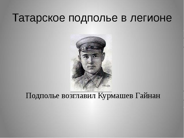 Татарское подполье в легионе Подполье возглавил Курмашев Гайнан