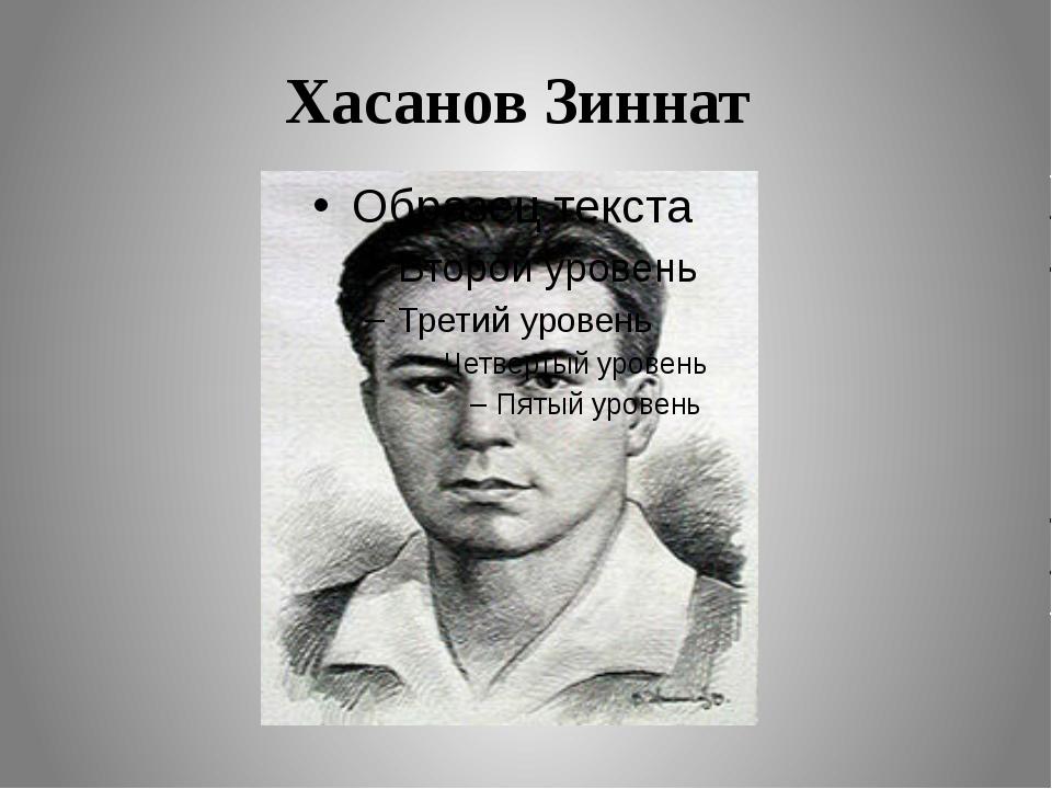 Хасанов Зиннат