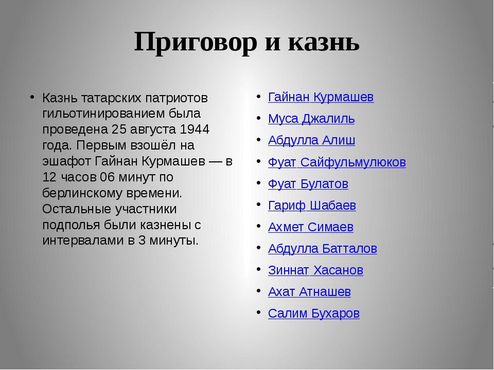Приговор и казнь Казнь татарских патриотов гильотинированием была проведена 2...