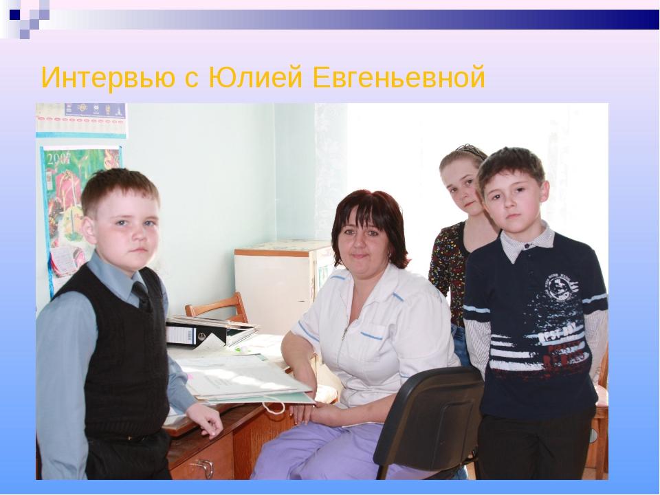 Интервью с Юлией Евгеньевной