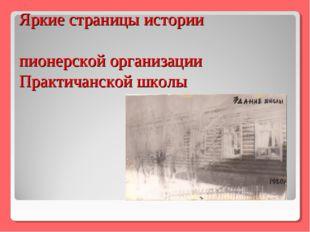 Яркие страницы истории пионерской организации Практичанской школы