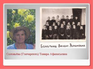 Соловьёва (Гончаренко) Тамара Афанасьевна