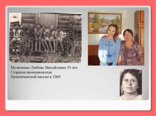 Музыченко Любовь Михайловна 19 лет. Старшая пионервожатая Практичанской школы