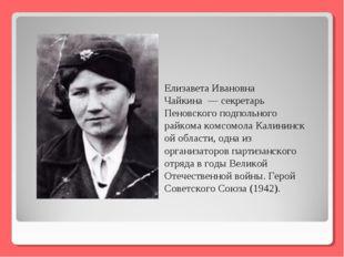 Елизавета Ивановна Чайкина— секретарь Пеновского подпольного райкомакомсом