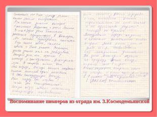 Воспоминание пионеров из отряда им. З.Космодемьянской
