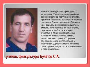 учитель физкультуры Булатов С.А. «Пионерское детство проходило интересно. У к