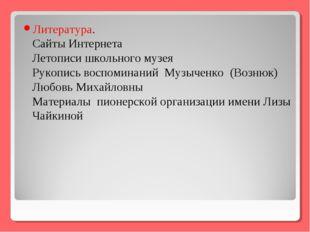 Литература. Сайты Интернета Летописи школьного музея Рукопись воспоминаний