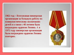 1962 год– Всесоюзная пионерская организация за большую работу по коммунистич