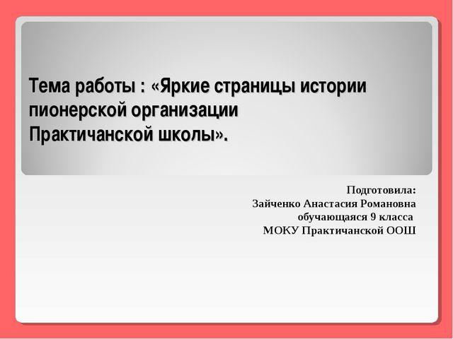Тема работы : «Яркие страницы истории пионерской организации Практичанской шк...