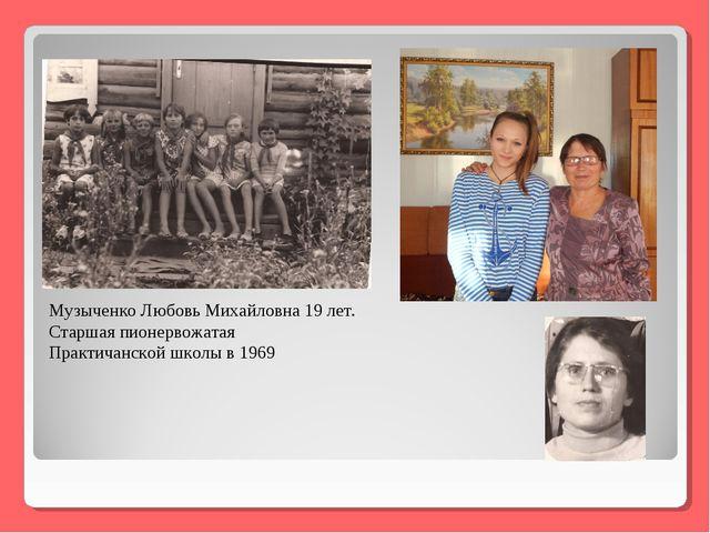 Музыченко Любовь Михайловна 19 лет. Старшая пионервожатая Практичанской школы...