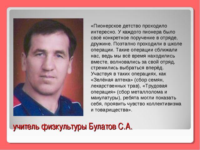 учитель физкультуры Булатов С.А. «Пионерское детство проходило интересно. У к...