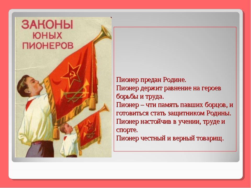 Пионер предан Родине. Пионер держит равнение на героев борьбы и труда. Пионер...