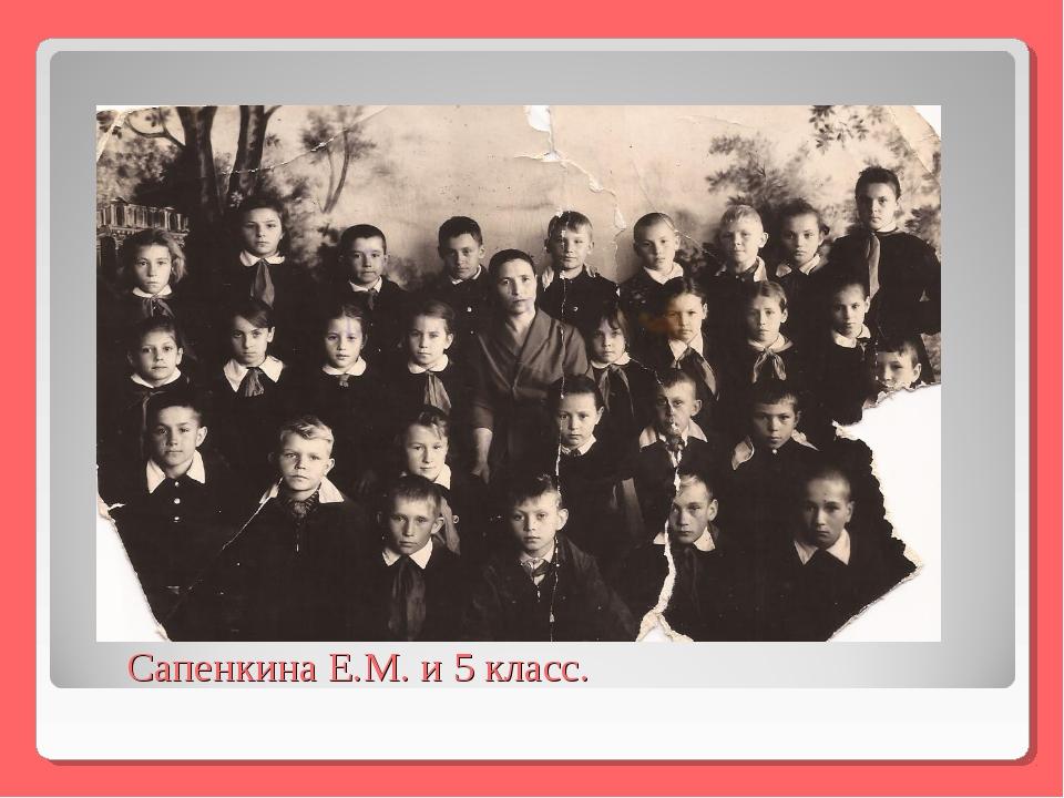 Сапенкина Е.М. и 5 класс.