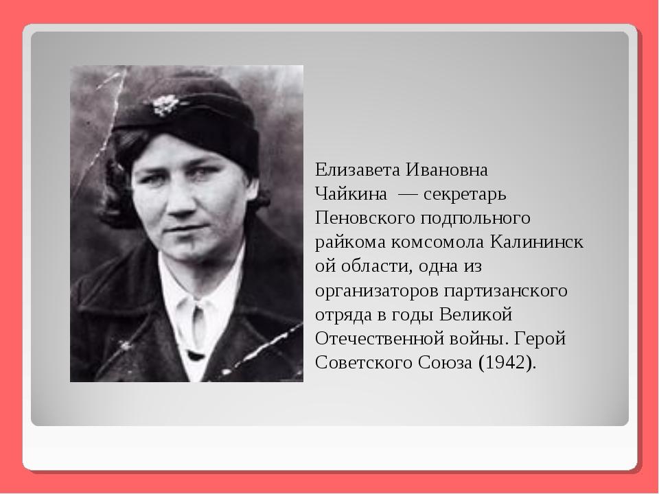 Елизавета Ивановна Чайкина— секретарь Пеновского подпольного райкомакомсом...