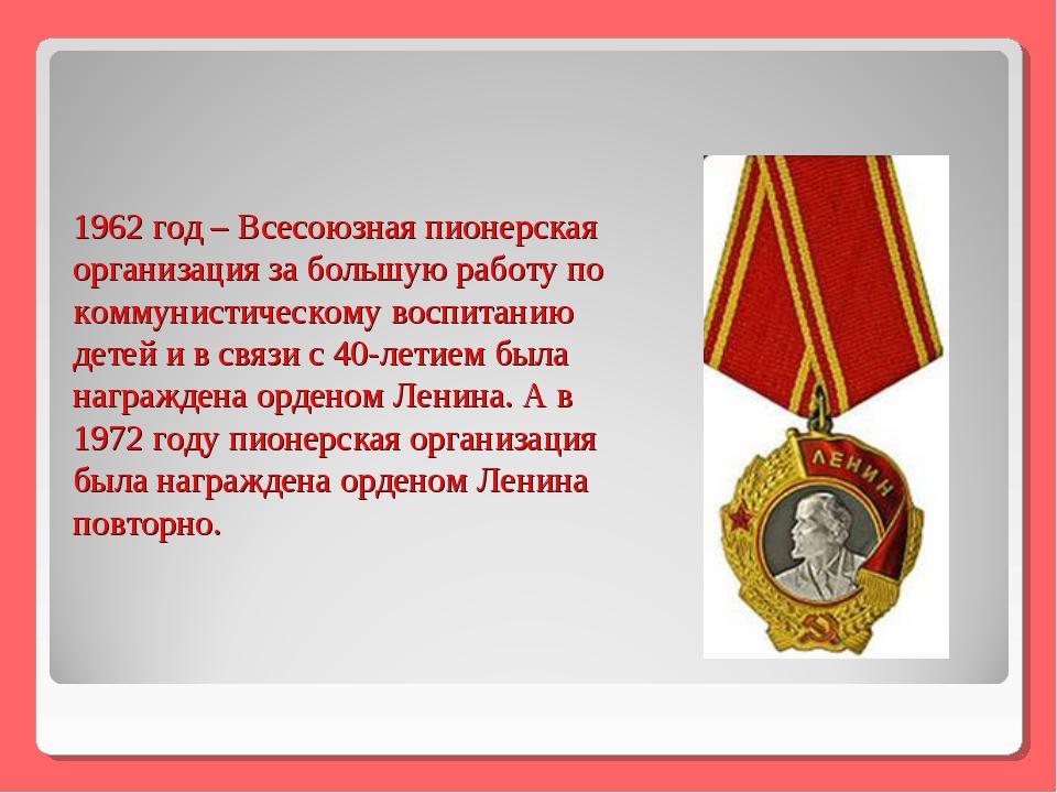 1962 год– Всесоюзная пионерская организация за большую работу по коммунистич...