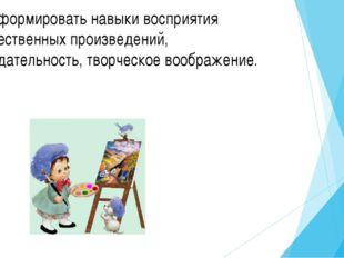 Цели: формировать навыки восприятия художественных произведений, наблюдательн