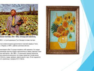 Ван Гог Винсент (Винсент Биллем) (1853—1890), голландский живописец. Родился