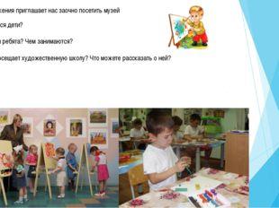 Мастер Изображения приглашает нас заочно посетить музей – Чем занимаются дети