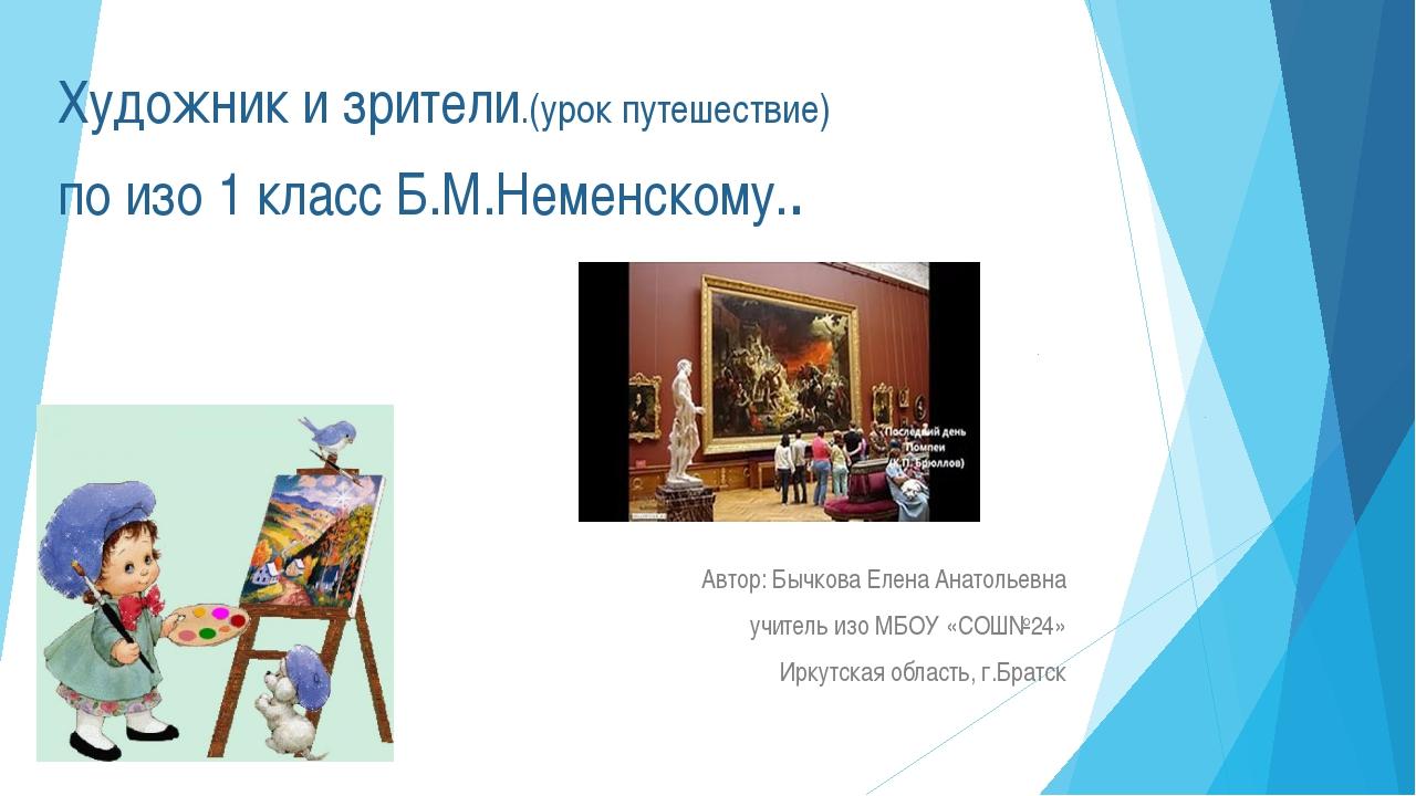 Художник и зрители.(урок путешествие) по изо 1 класс Б.М.Неменскому.. Автор:...