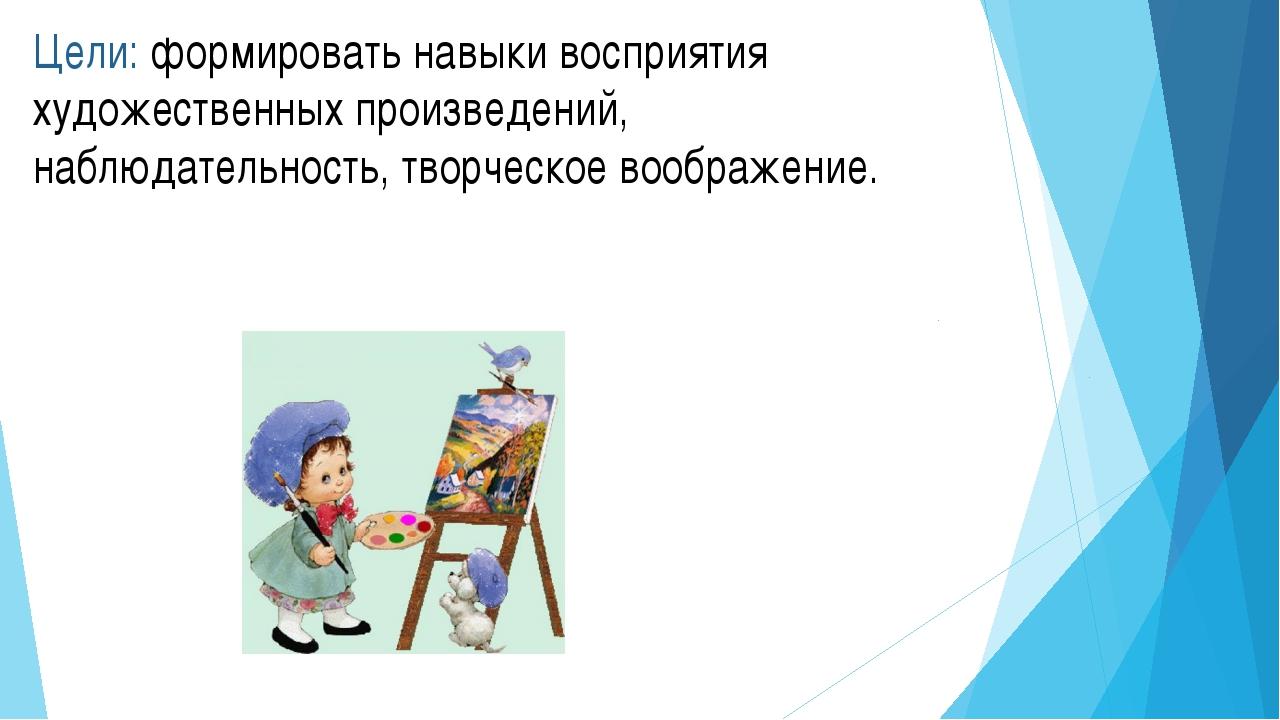 Цели: формировать навыки восприятия художественных произведений, наблюдательн...