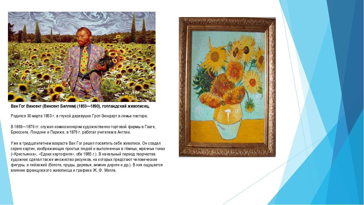 Ван Гог Винсент (Винсент Биллем) (1853—1890), голландский живописец. Родился...