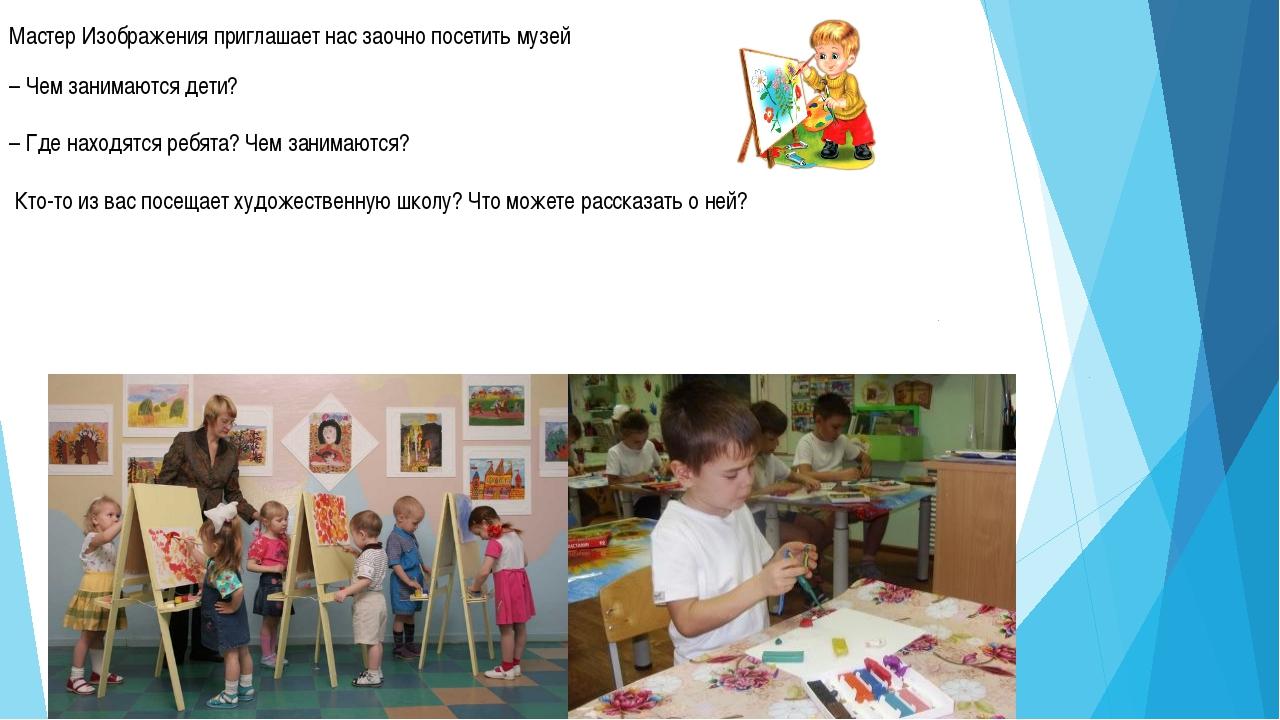 Мастер Изображения приглашает нас заочно посетить музей – Чем занимаются дети...