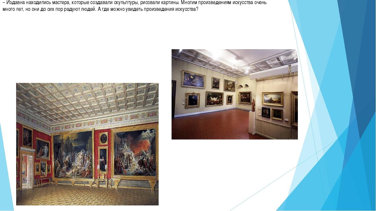 – Издавна находились мастера, которые создавали скульптуры, рисовали картины....