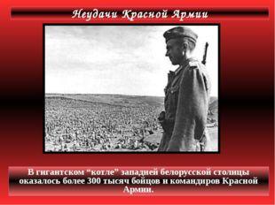 """Неудачи Красной Армии В гигантском """"котле"""" западней белорусской столицы оказа"""