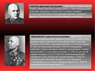 ПАВЛОВ Дмитрий Григорьевич (1897-1941), генерал армии (1941), Герой Советског