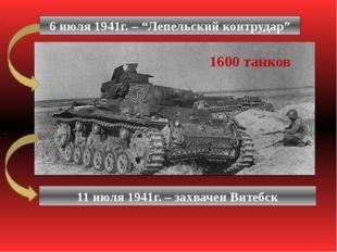 """6 июля 1941г. – """"Лепельский контрудар"""" 1600 танков 11 июля 1941г. – захвачен"""