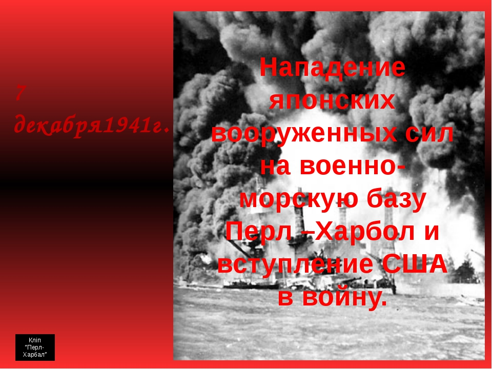 "Кліп ""Перл-Харбал"" 7 декабря1941г. Нападение японских вооруженных сил на воен..."