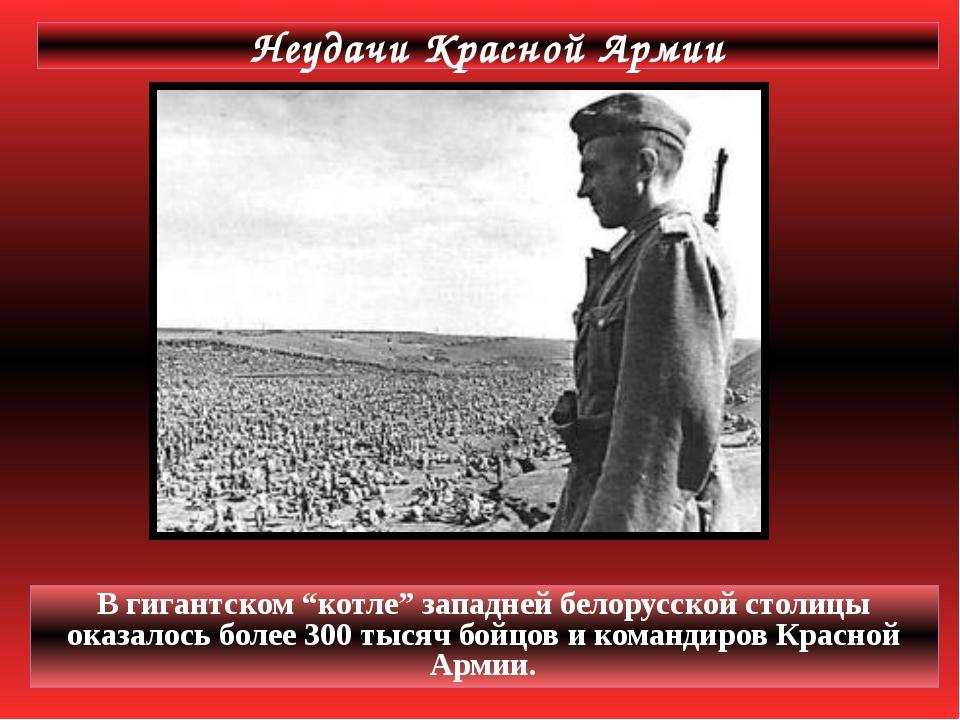 """Неудачи Красной Армии В гигантском """"котле"""" западней белорусской столицы оказа..."""