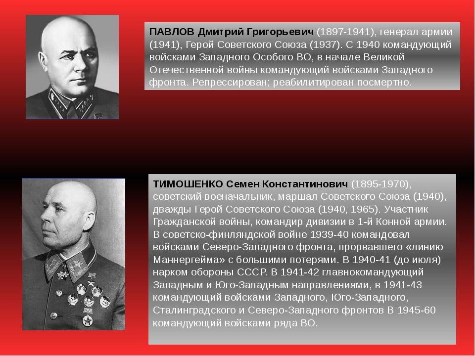 ПАВЛОВ Дмитрий Григорьевич (1897-1941), генерал армии (1941), Герой Советског...