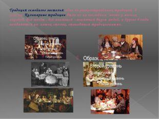 Традиция семейного застолья одна из распространённых традиций в семьях. Кулин
