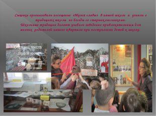 Сыщики организовали посещение «Музея славы» в нашей школе и узнали о традиция