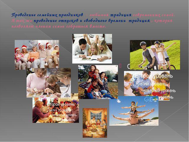Проведение семейных праздников - любимая традиция современных семей. А так же...