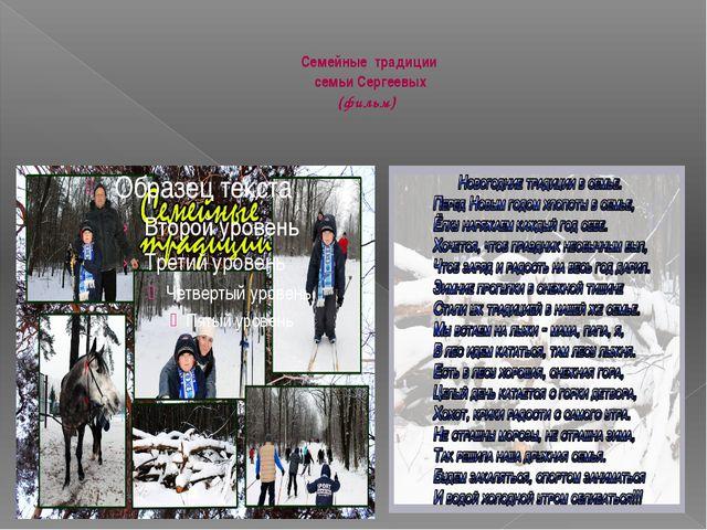 Семейные традиции семьи Сергеевых (фильм)