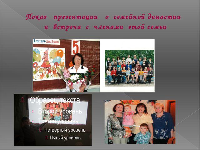 Показ презентации о семейной династии и встреча с членами этой семьи