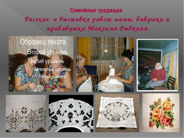 Семейные традиции Рассказ и выставка работ мамы, бабушки и прабабушки Максима...