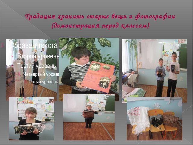 Традиция хранить старые вещи и фотографии (демонстрация перед классом)