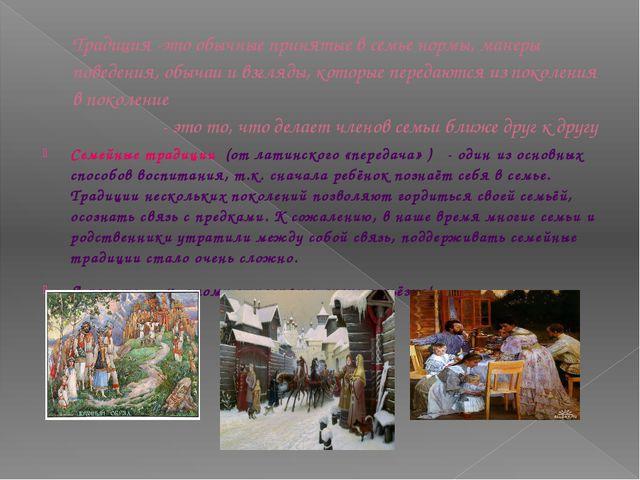 Традиция -это обычные принятые в семье нормы, манеры поведения, обычаи и взгл...
