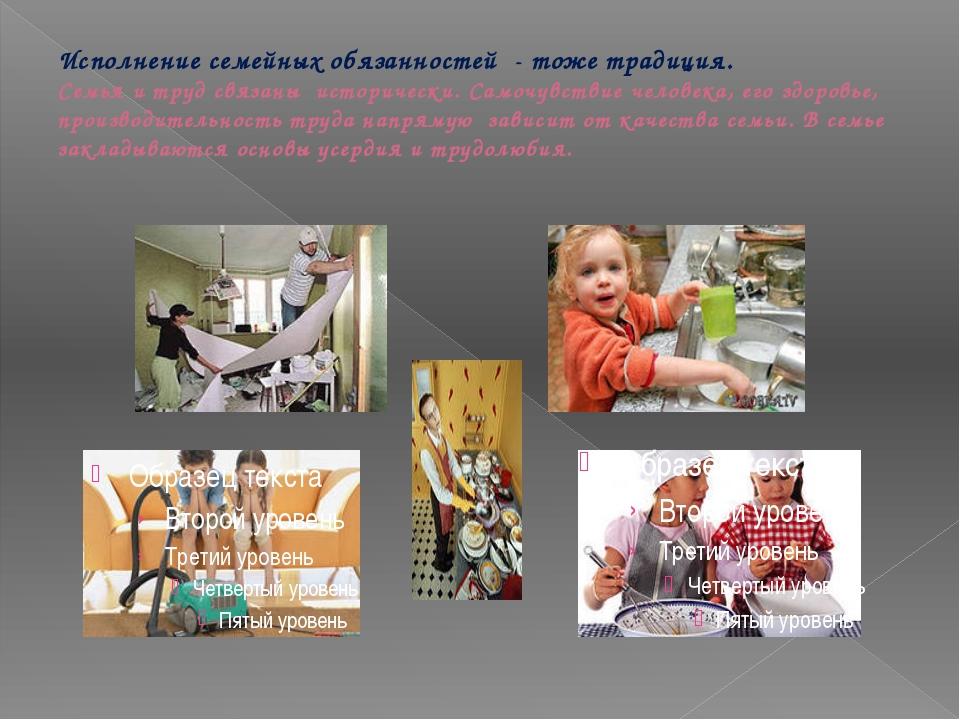Исполнение семейных обязанностей - тоже традиция. Семья и труд связаны истори...